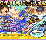 Street Fighter X All Capcom from the Japanese publisher.