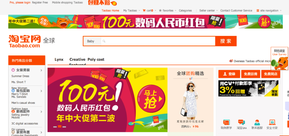 Online marketplace Taobao.com is  China's everything store.