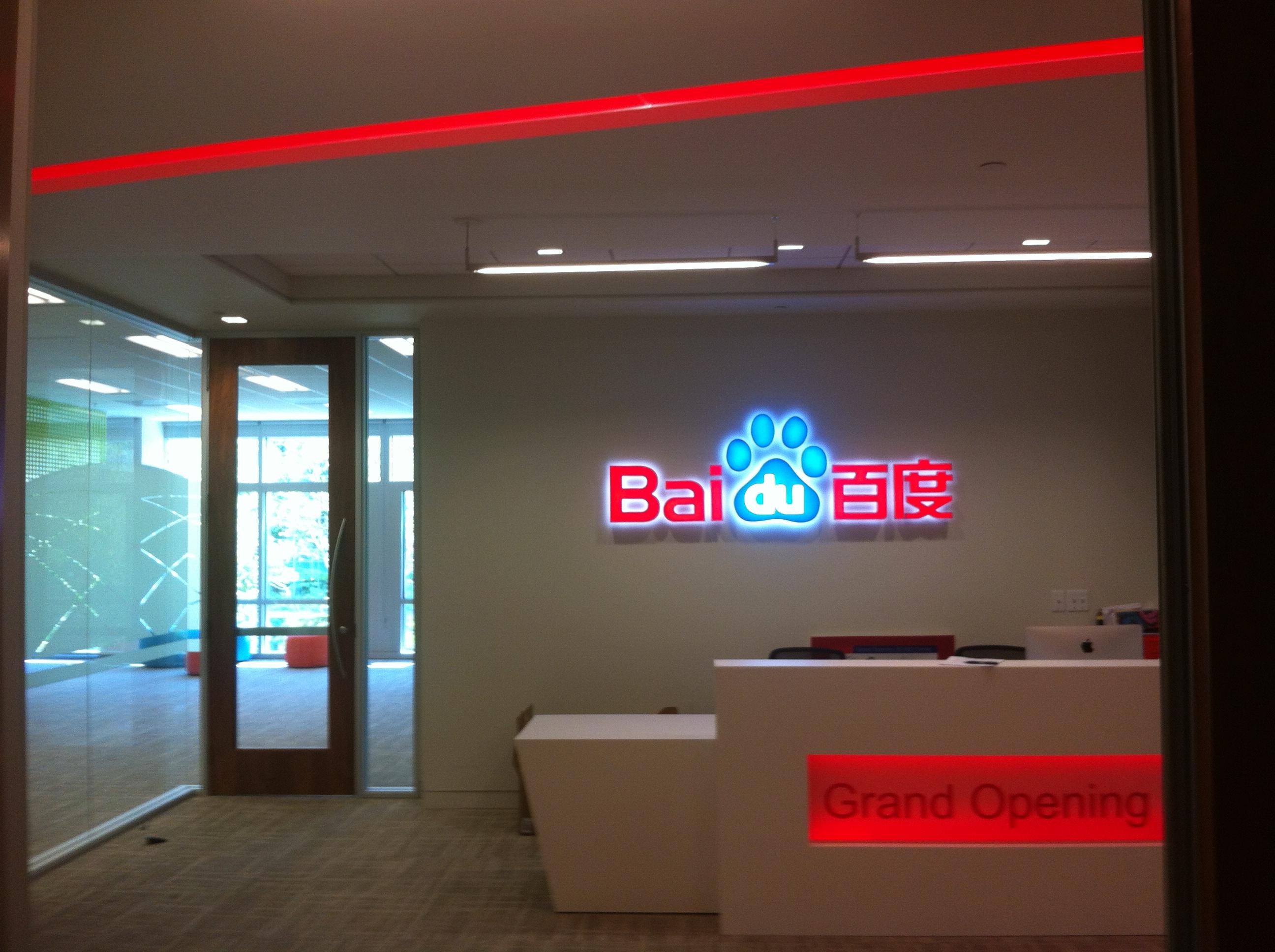 The lobby at Baidu's office in Sunnyvale, Calif.