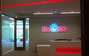 The lobby at Baidu's office in Sunnyvale, Calif.