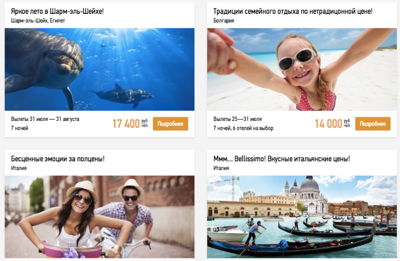 Some of the travel packages on OnlineTours.