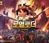 Royal Revolt 2 is a German-made game that is popular in Korea.