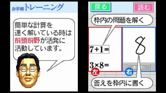 Nintendo's Brain Training game for Nintendo DS.