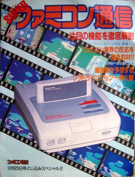 An early prototype of the Super Famicom, as pictured on an old issue of Famitsu.