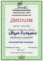 Диплом Пушкин в Британии-2009