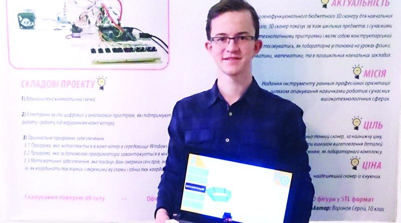 Сергей Воронов: «Хочу совместить 3D-сканер с 3D-принтером»