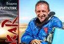 У Дубаї український гонщик презентує книгу і проведе благодійний аукціон
