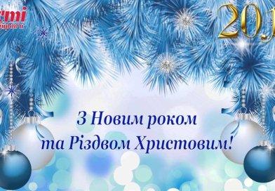 Вітаємо наших читачів зі святами!