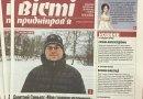 Не пропустіть новий номер «Вістей Придніпров'я»