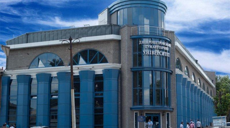 Дніпропетровський гуманітарний університет