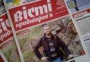 Новий номер «Вістей Придніпров'я»: новини, які нікого не залишать байдужими