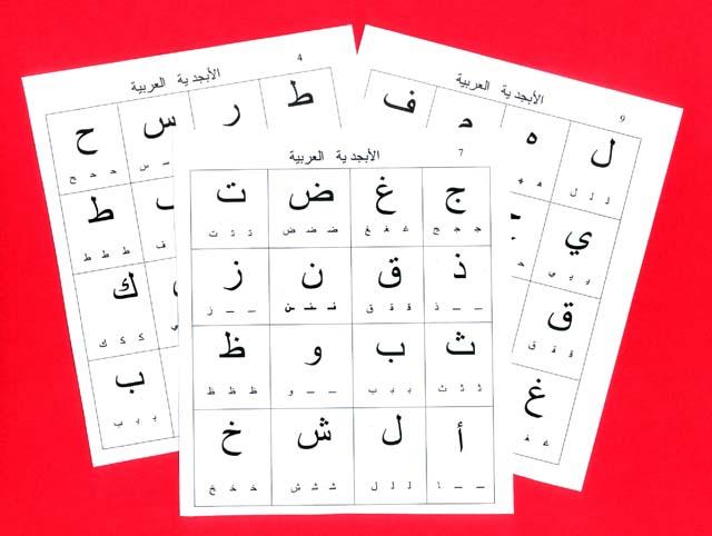 Arabic Alphabet Bingo Vibrante Press