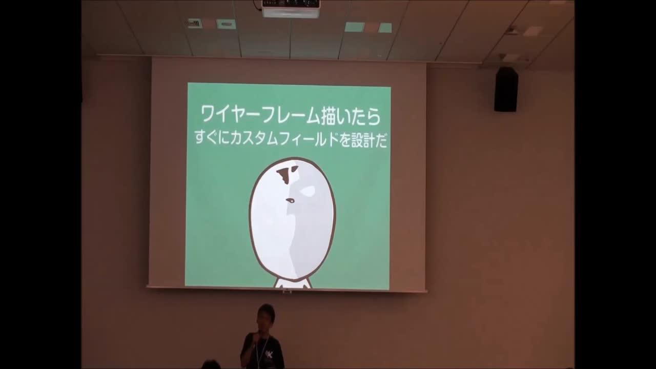 Kojiro Fukazawa: ユーザーにやさしい管理画面をつくるために。テーマ制作者ができること 初級編