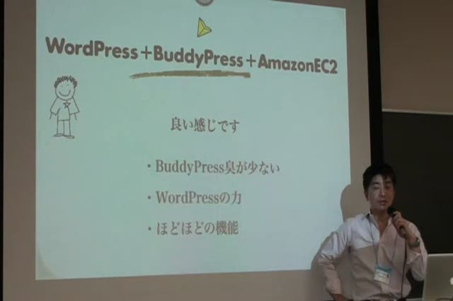 Mitsuhiro Suwa: WordPress+BuddyPress+Amazon EC2=loftwork.com 7.0