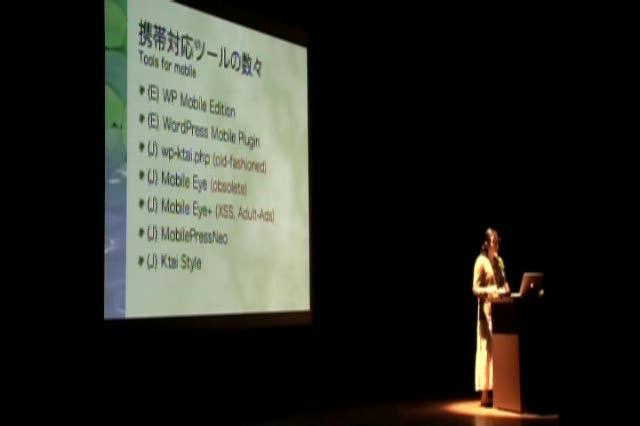 WordCamp Tokyo 2009 – Yuriko