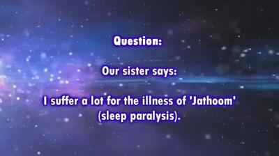 Is sleep paralysis caused by the Jinn – Shaykh Abdul-Azeez Bin Baz