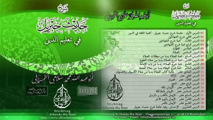 Series Tamazight: explicación del hadiz de Jibril, II