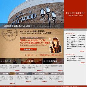 ハリウッドチェーン 採用サイト2007
