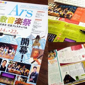 アルスくらしき 2010年春号