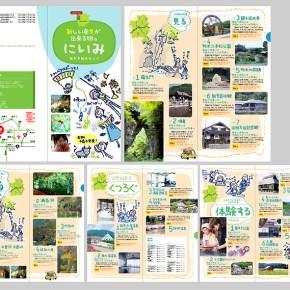 新見市観光パンフレット A6変形版 2006