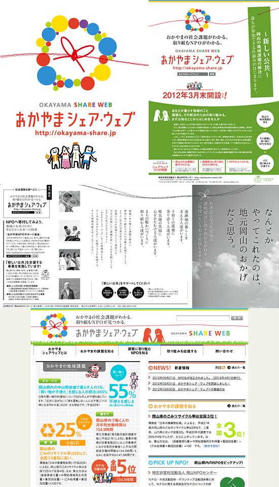gra_okayama-share-web2012
