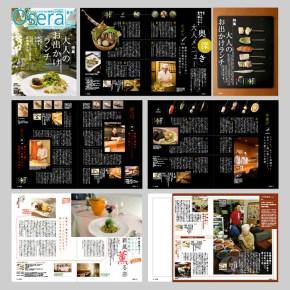隔月雑誌 オセラ vol.21