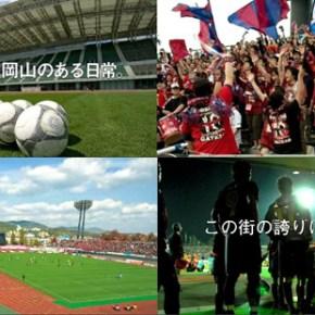 ファジアーノ岡山2009 イメージ・ムービー