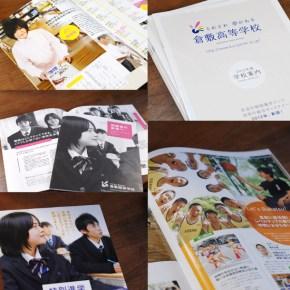 倉敷高等学校 学校案内パンフレット2011 A4/24ページ