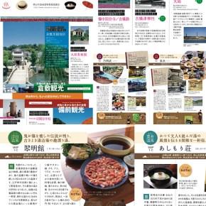 岡山市温泉パンフレット2011年度版