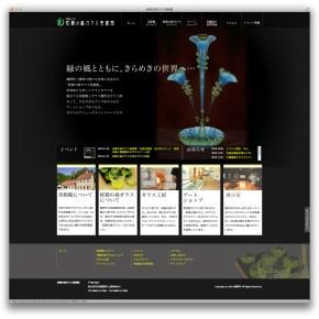 妖精の森ガラス美術館ホームページ