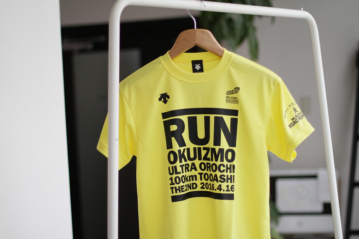 okuizumo100km_t-shirt_1st_01