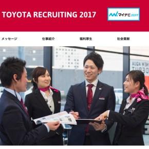 岡山トヨタ リクルーティングサイト2016