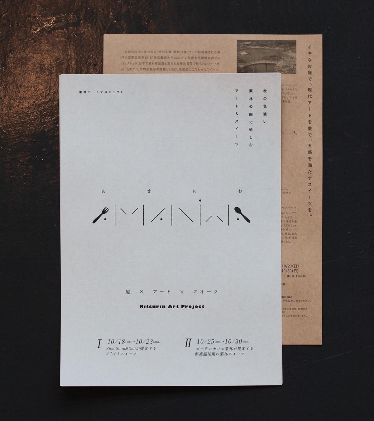 amaniwa_201909_01