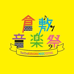 第32回 倉敷音楽祭 ウェブサイト