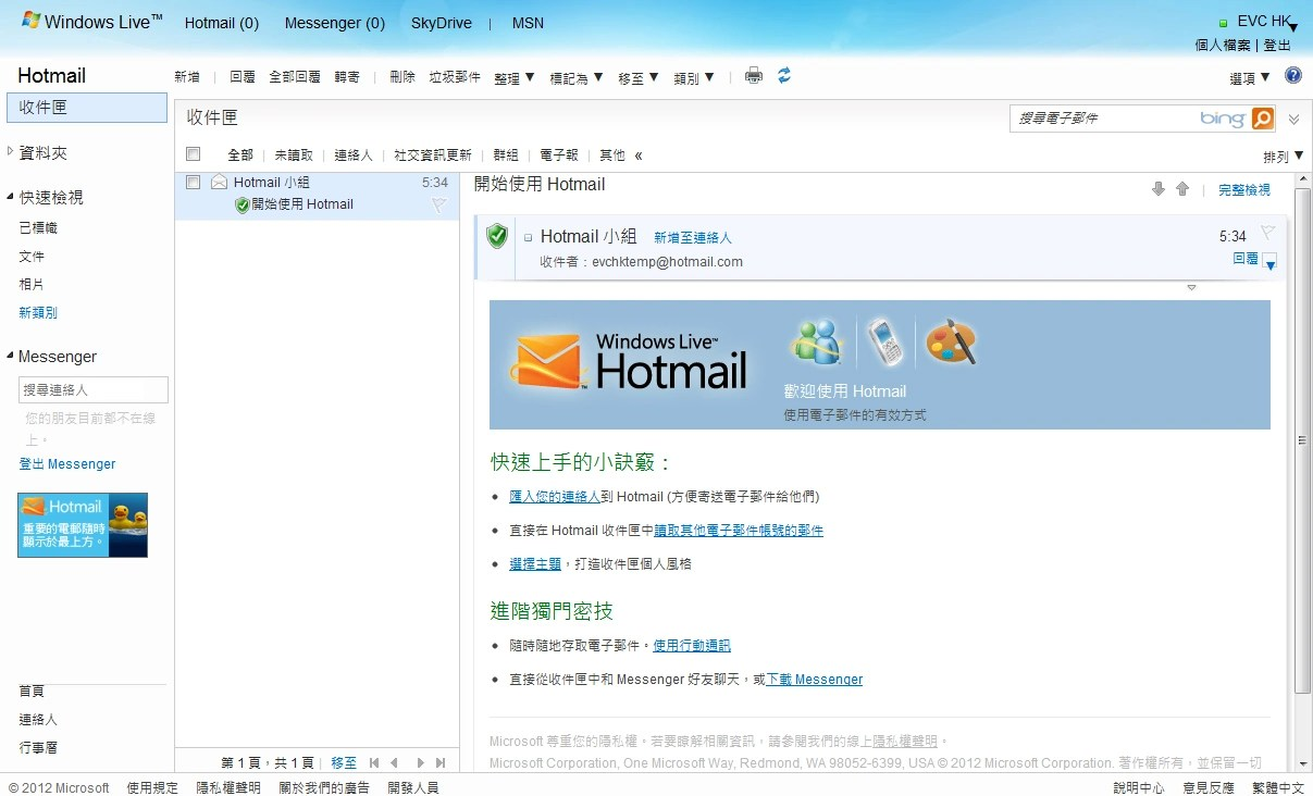 Messenger Hotmail Microsoft Hotmail 香港網絡大典 Fandom Powered By Wikia