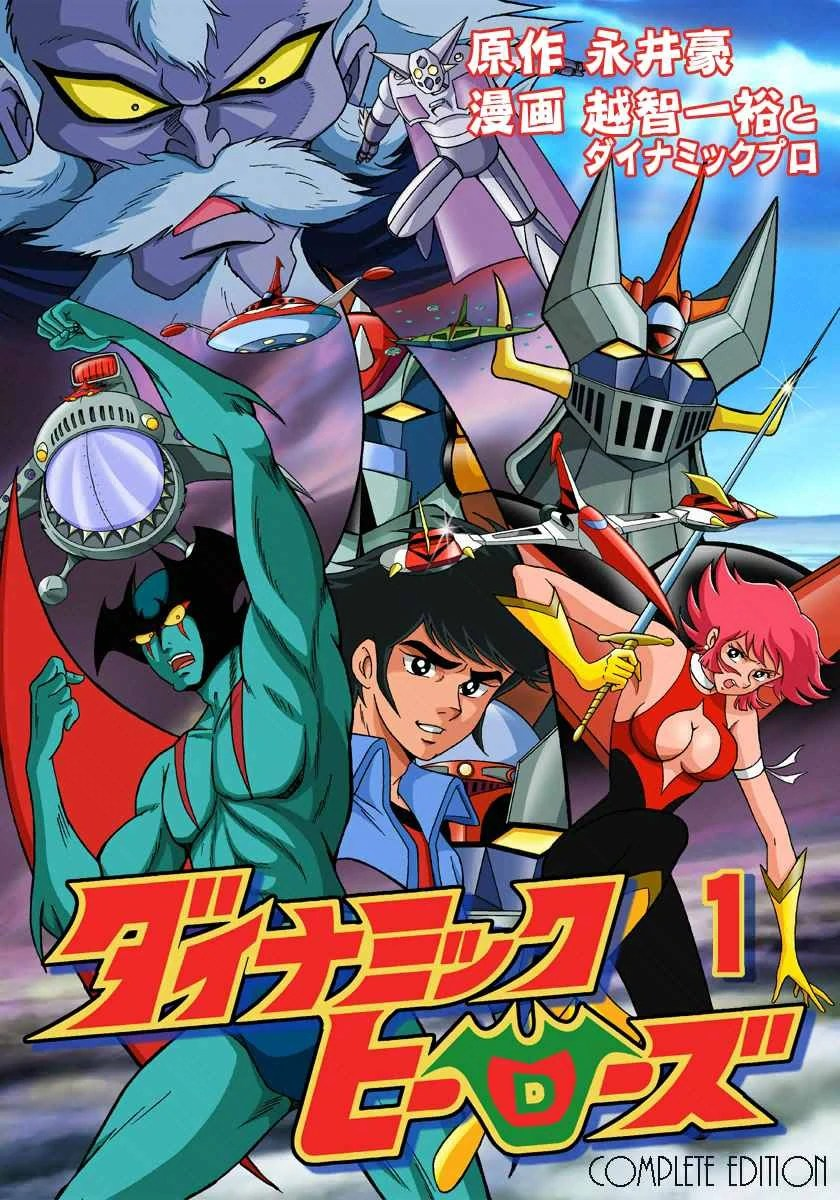 Voltes V Wallpaper Hd Dynamic Heroes Mazinger Wiki Fandom Powered By Wikia