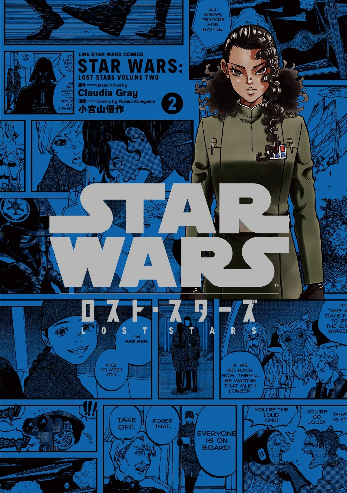 Libros Star Wars Pdf Star Wars Lost Stars Vol 2 Wookieepedia Fandom Powered By Wikia