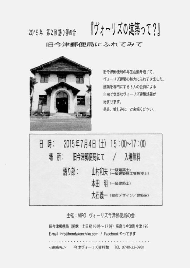 2015_2_kataribe