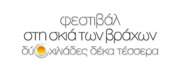 Το πρόγραμμα του φεστιβάλ «Στη σκιά των βράχων 2014»