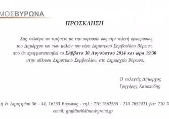 orkomosia-katopodi