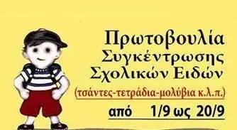 sxolika-eidi