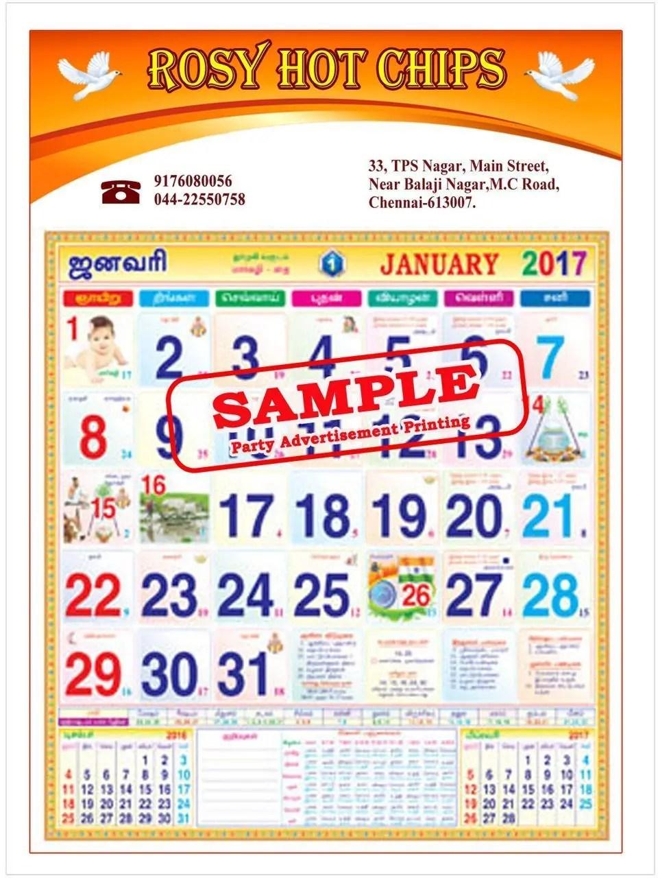 2017 Calendar India Buy Online