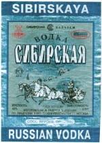 сибирская 2