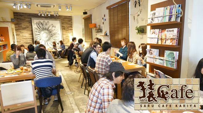 街コン,刈谷,猿cafe,