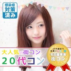【夜開催】20代コン