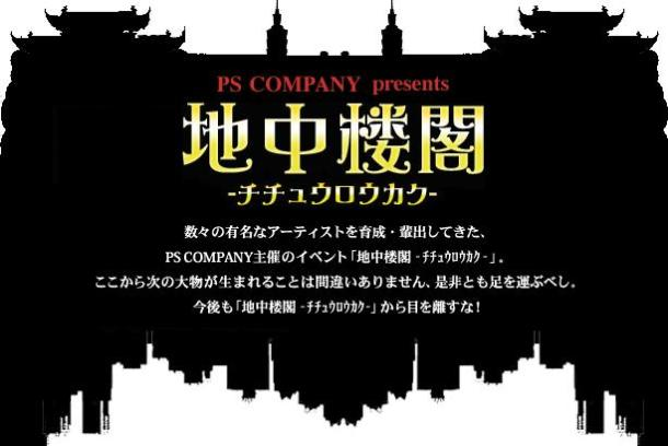 <Source:PS Company Website>