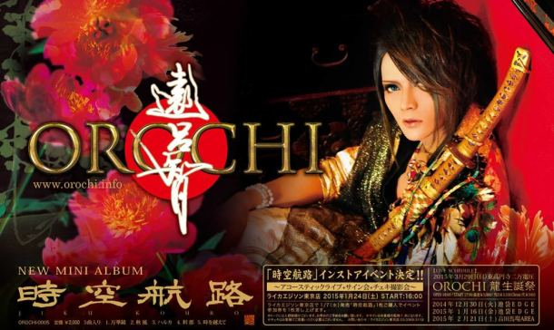 <Source:OROCHI Official Website>