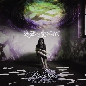 Black Gene for the Next Scene 逆卍より、愛をこめて B