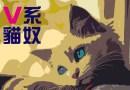 V系貓奴特集(第3回)