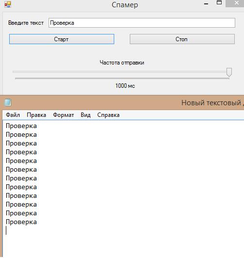 спамер на C# - vscode.ru